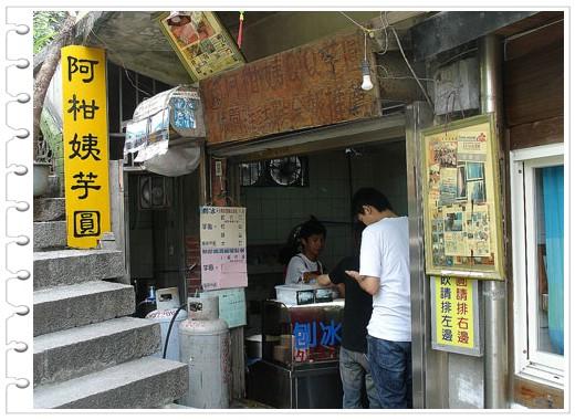 96.09.07 九份北海岸半日吃吃吃之旅 @愛吃鬼芸芸