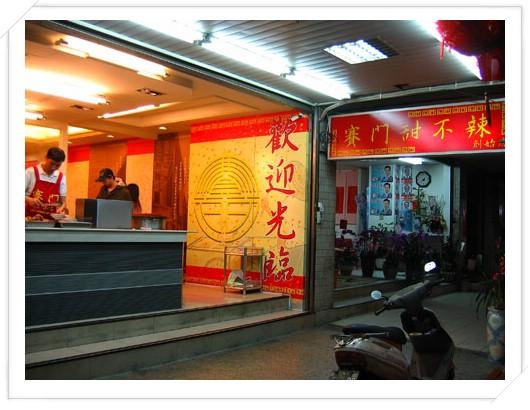 西門町美食系列-賽門甜不辣+3Q脆皮雞排+鑫鱻涮涮鍋 @愛吃鬼芸芸