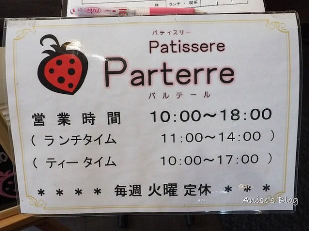 Patisserie Parterre akita 002
