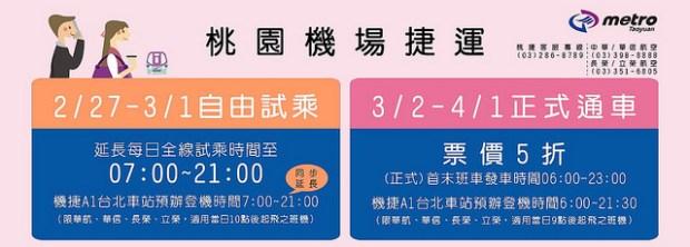 再不用大包小包到機場!桃園機場捷運預辦登機託運行李,台北車站就可以直接搞定!