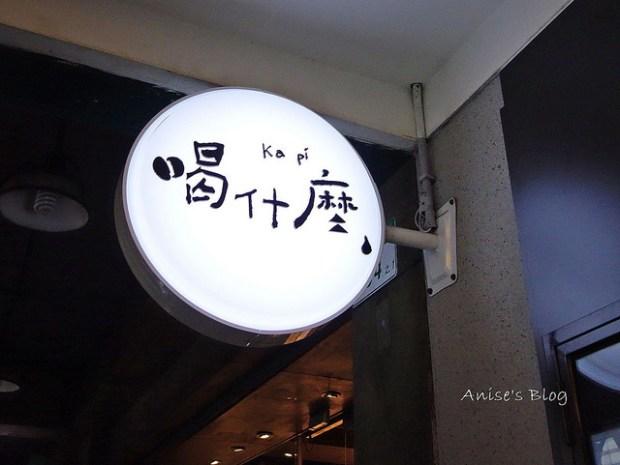 喝什麼_003