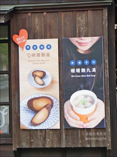 嘉義美食   湯城鵝行@檜意生活村,超大鐵鵝蛋+鵝油飯好好吃