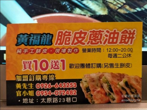 北車美食   後火車站太原路黃福龍脆皮蔥油餅,超排隊人氣名店插旗(三多屋前)