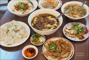 今日熱門文章:老山東牛肉麵 | 水餃+涼拌小菜超好吃 @2018年台北必比登推介(BIB GOURMAND)