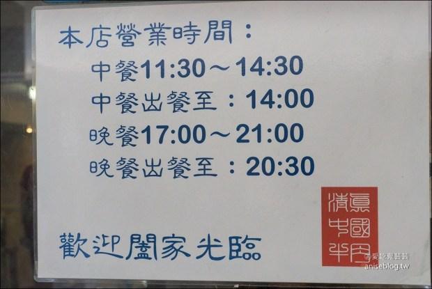 清真中國牛肉麵食館 | 東區美食@2018年台北必比登推介(BIB GOURMAND)