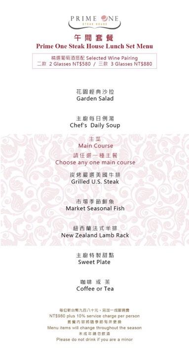 花園酒店 prime one 商業午餐