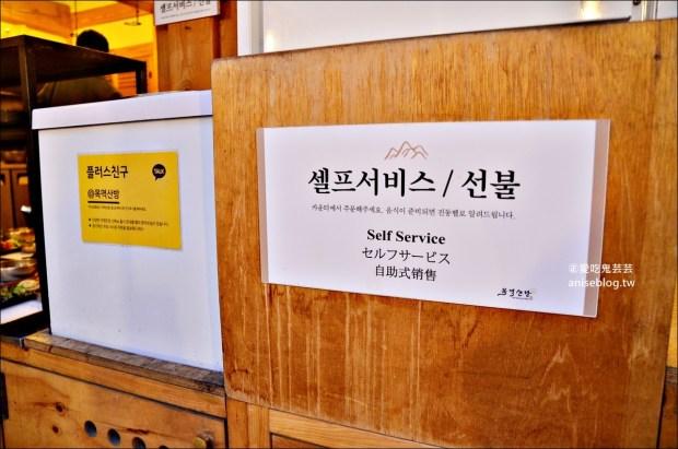 不到台幣200元的首爾米其林美食推薦 | 木覓山房 Mok Myeok San Bang,南山首爾塔下的韓式拌飯(姊姊食記)