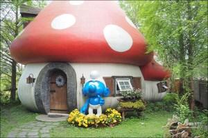 今日熱門文章:童話裡的森林蘑菇屋 | 花見幸福超浪漫童話小屋