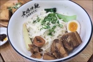 今日熱門文章:東區小吃   老媽拌麵-關廟麵專門店