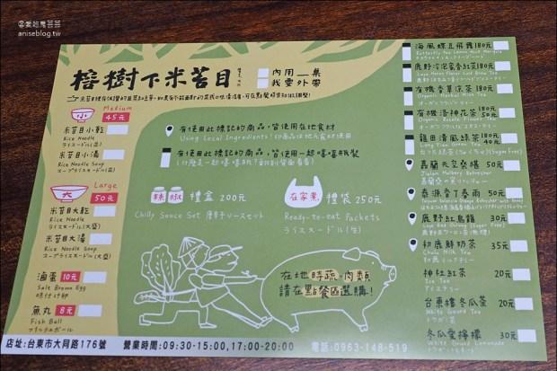 台東美食 | 榕樹下米苔目,滿滿柴魚噴香古早味