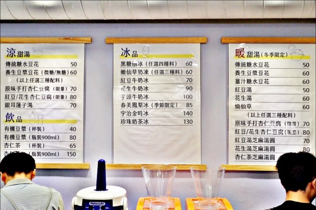 春美冰菓室,珍珠奶茶冰、豆漿豆花、杏仁豆腐,南京復興站冰品美食(姊姊食記)