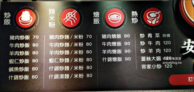 安東小吃,炒飯炒麵各式熱炒,安東街外帶限定,大安區美食(姊姊食記)