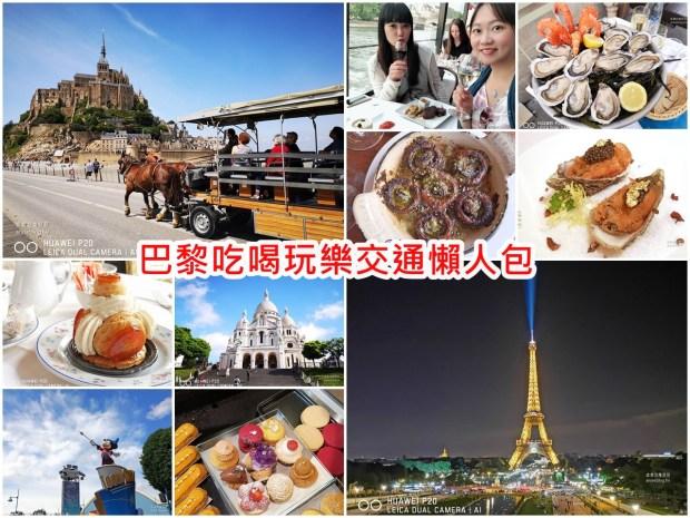 法國巴黎吃喝玩樂交通懶人包