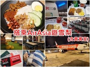 今日熱門文章:AirAsia 台北飛雪梨只要1萬出頭!(含吉隆坡貴賓室)