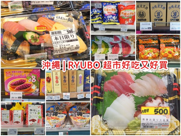 沖繩超市 | 瑠貿 RYUBO FOOD MARKET 生鮮食品超多,伴手禮超好買!記得索取5%優惠