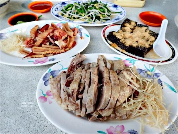 第一土鵝,傳統美味鵝肉店,大同區美食(姊姊食記) @愛吃鬼芸芸