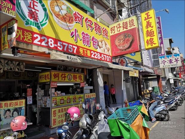 嘉義美食 | 正義麵線 (文化夜市),有四種辣醬,小心辣!