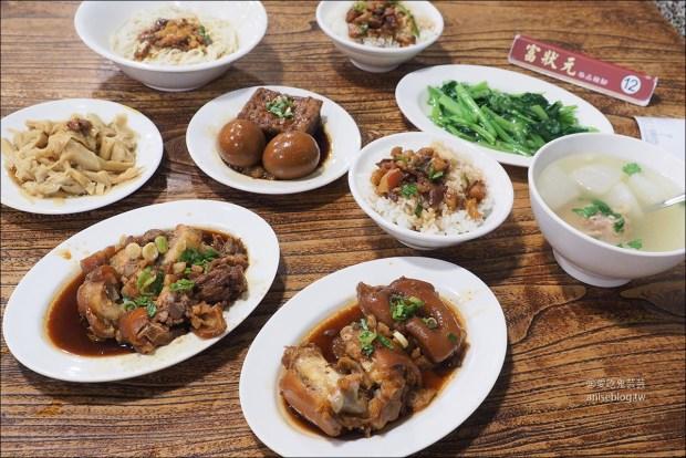 台中小吃 | 富狀元豬腳極品餐廳,簡直像到了台北的富霸王 @愛吃鬼芸芸