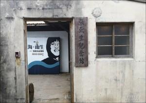 今日熱門文章:澎湖 | 張雨生故事館 x 潘安邦紀念館 (篤行十村文化園區)