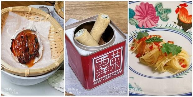 澳門美食 | 西洋菜餐館 @雅文湖畔(南灣湖),令人驚豔的澳門手信創意料理