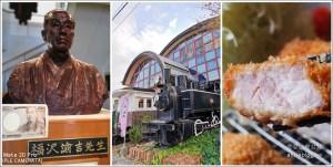 網站近期文章:九州中津旅遊行程總整理(上) | CP值爆表火車住宿、萬元鈔福澤先生故居、丹羽茶屋、haru chocolate、錦雲豚専門店、藍染體驗、高級海鰻料理