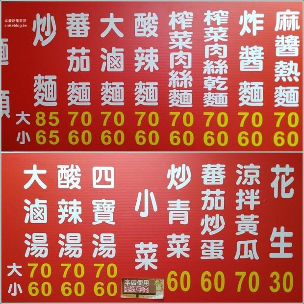小村小店麵食滷味,懷念眷村味,信義區吳興街美食(姊姊食記)