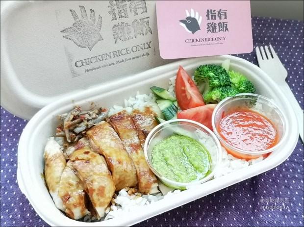 指有雞飯,只賣新加坡雞飯、地點每天公布 @愛吃鬼芸芸