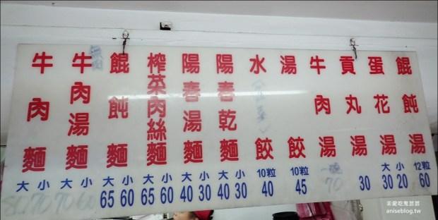 信奕牛肉麵、ㄚ西瑞方紅茶老店,基隆隱藏版平價美食(姊姊食記)