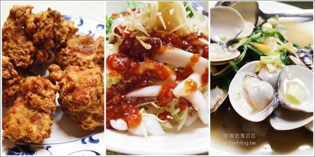 東豐街田園台菜海鮮餐廳,平價精緻小份量 @愛吃鬼芸芸