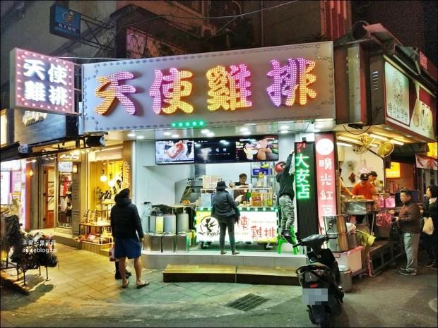 天使雞排(大安店),高雄紅到台北的超大雞排,忠孝復興站美食(姊姊食記)