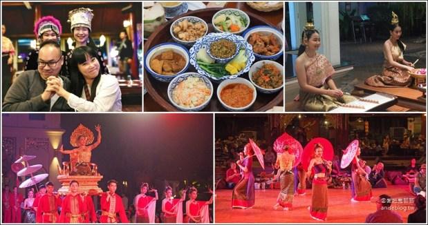 清邁必吃!康托克帝王餐,傳統帝王式料理吃到飽,還有精彩歌舞秀 @愛吃鬼芸芸