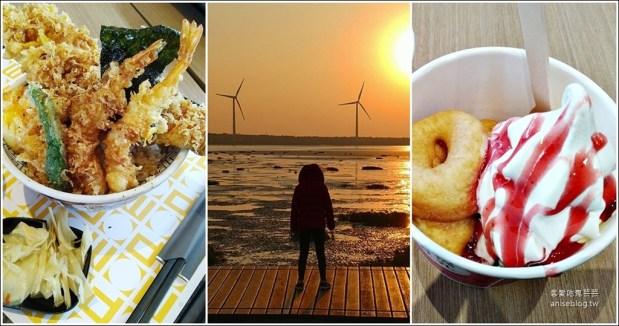 台中三井Outlet美食初體驗+清水高美濕地夕陽,台中一日遊行程(姊姊遊記) @愛吃鬼芸芸