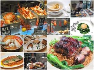 網站近期文章:新濠影滙美食篇 | 米其林星級餐廳「玥龍軒」、義大利餐廳「Rossi Trattoria意滙」、「星滙餐廳」自助餐、亞洲料理「東南薈」