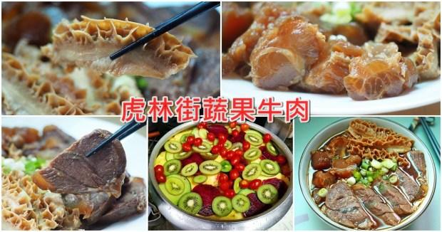 虎林街蔬果牛肉,一週只營業兩天的滷牛肉 @愛吃鬼芸芸