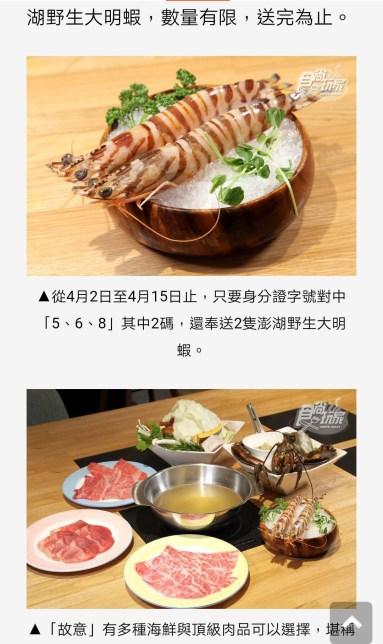東區火鍋   故意good eat海鮮鍋物,QR code點餐、身份證字號對中「5、6、8」其中二碼,贈送2隻澎湖野生大明蝦,活波士頓龍蝦 $499