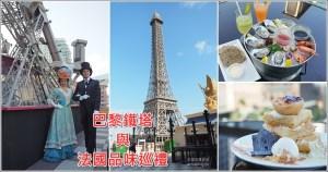 今日熱門文章:澳門巴黎鐵塔、法國品味巡禮,一秒到法國!(文末巴黎人泳池)