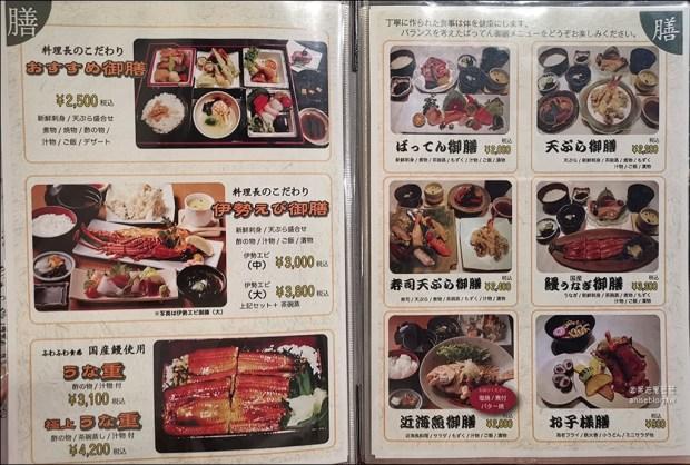海鮮ばってん,恩納村・読谷・北谷/海鮮料理、居酒屋推薦 (文末菜單)