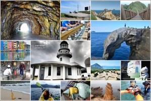 今日熱門文章:東北角海岸線小旅行,30個景點、秘境一次收錄(姊姊遊記)