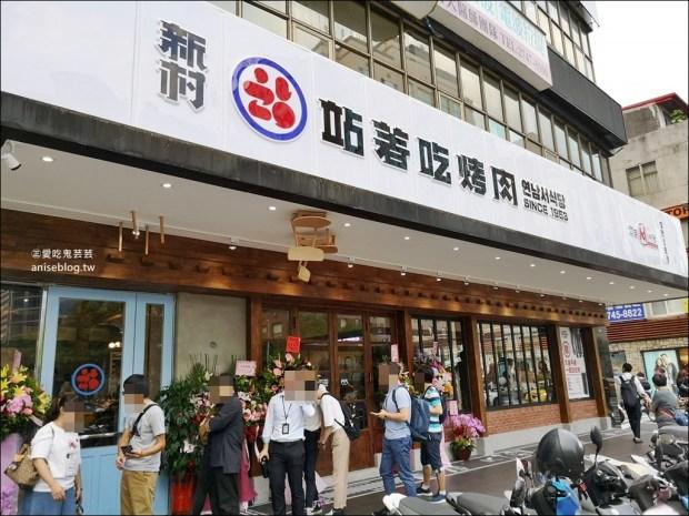 新村站著吃烤肉,首爾超人氣烤牛肉台北信義店新開幕,市政府站美食(姊姊食記)