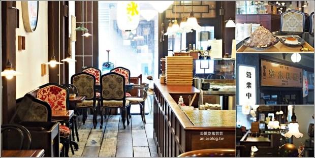 昭和冰室酒場,網美系復古懷舊風吃雪花冰,信義安和站美食(姊姊食記) @愛吃鬼芸芸