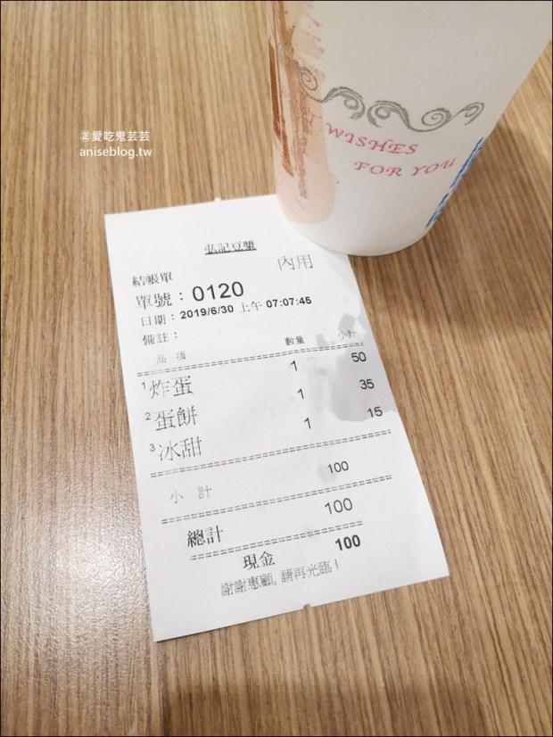 弘記豆漿店手工蛋餅、炸彈飯糰,蘆洲超人氣早餐店,捷運三民高中站美食(姊姊食記)
