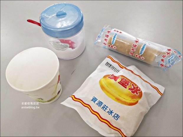 中油資源莊冰店,10元古早味清冰沙、枝仔冰,竹東冰品美食(姊姊食記) @愛吃鬼芸芸