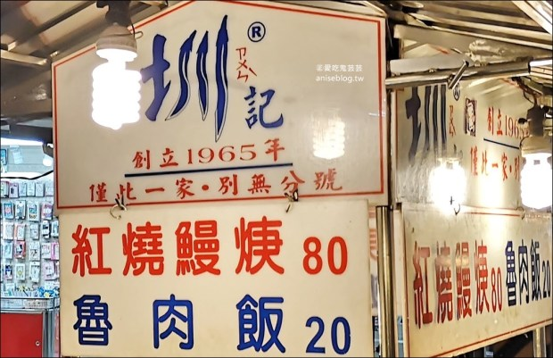 圳記紅燒鰻魚羹老店,全家福湯圓,李鵠餅店、連珍糕餅,基隆廟口美食(姊姊食記)