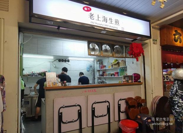 爆汁老上海生煎,又燙又油小心爆漿!