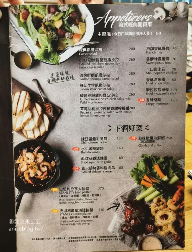 史坦利牛排在台北也有分店,超夯新竹牛排店開來台北囉!(文末菜單)