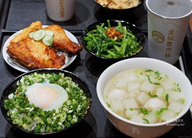 金仙魯肉飯2.0版(鉑金食堂),35老店創新魯肉飯超威!@微風南京