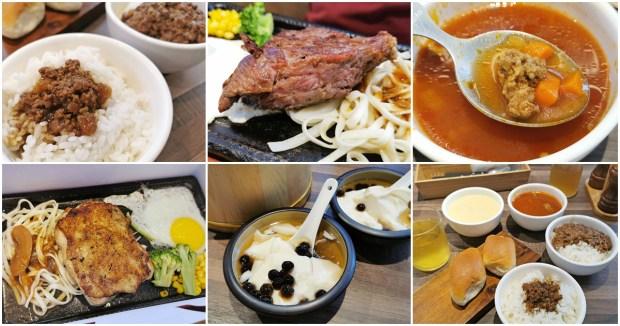 鉄火牛排統一時代店,和牛滷肉飯吃到飽超划算! @愛吃鬼芸芸