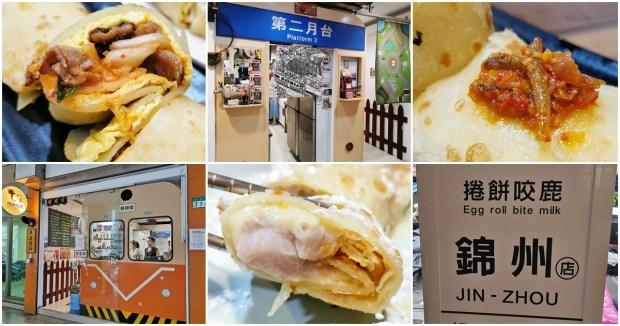 捲餅咬鹿,標榜以初鹿鮮奶製作的鮮奶捲餅,最愛泡菜豬😍 @愛吃鬼芸芸