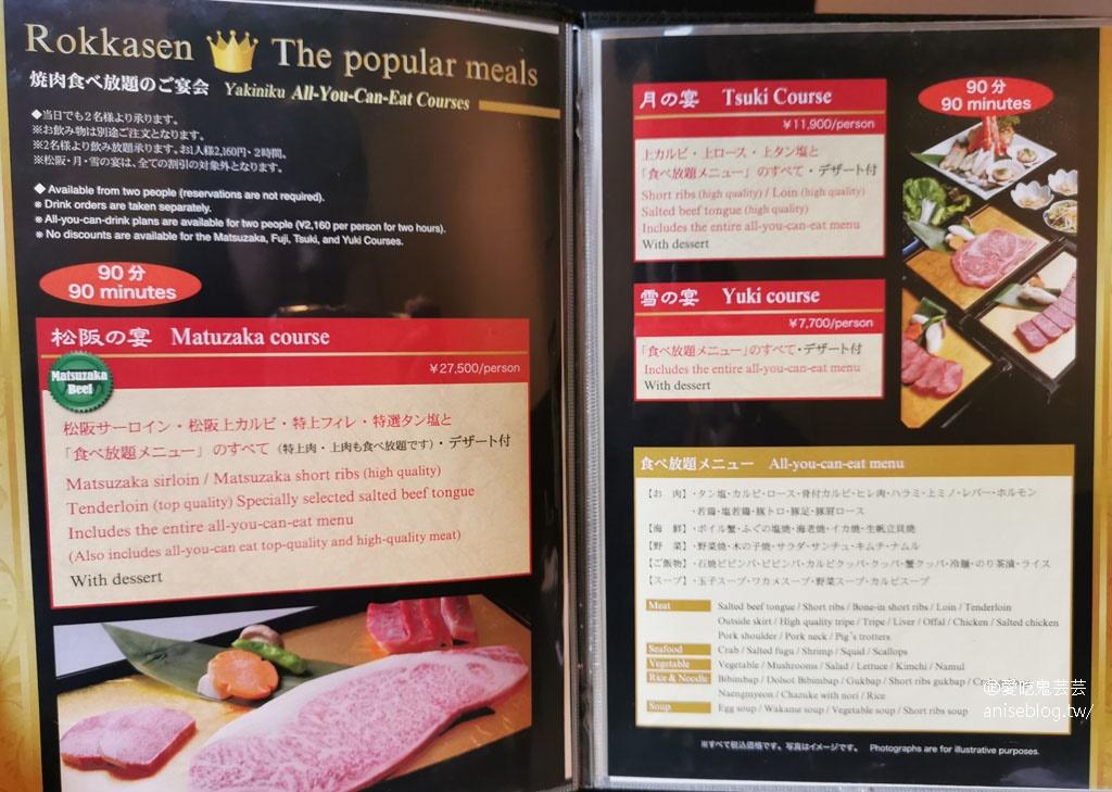 六歌仙燒肉@ 新宿燒肉推薦。商業午餐超劃算! | 愛吃鬼蕓蕓