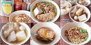 今日熱門文章:林家素食,手工油麵,彰化百年老店素食料理(姊姊食記)